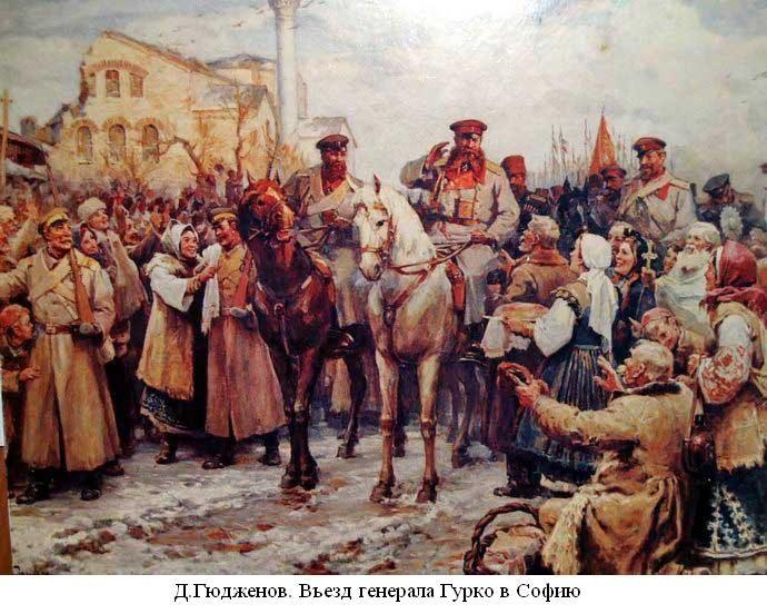 С любовью из Болгарии