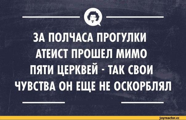 Первое дело за оскорбление чувств атеистов в России