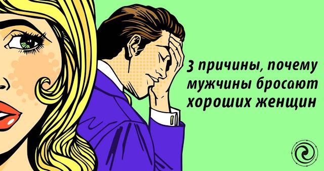 3 причины, почему мужчины бросают 'хороших' женщин
