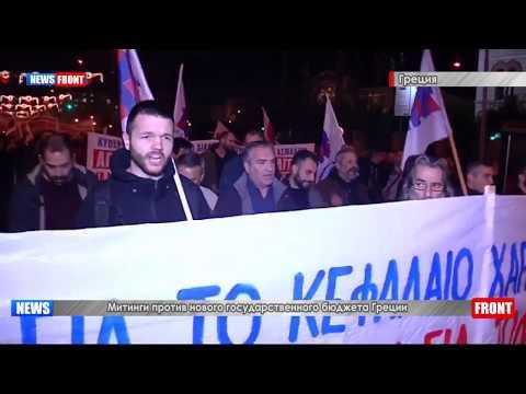 Митинги против нового государственного бюджета Греции