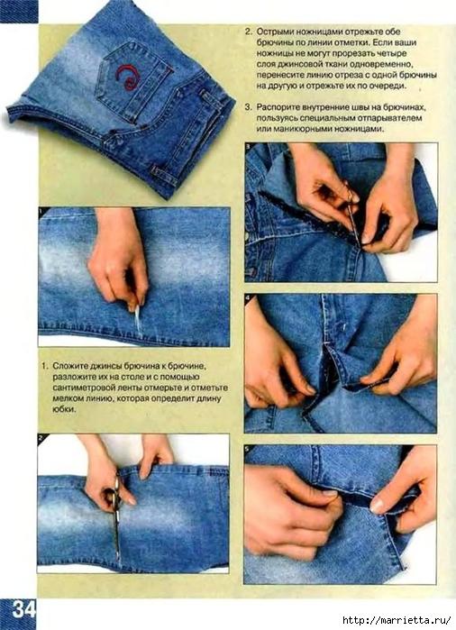 Мятые джинсы своими руками 53