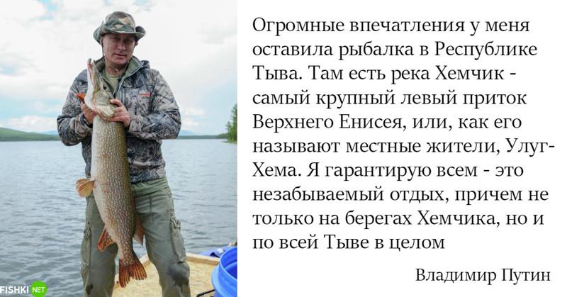 информация о рыбаках