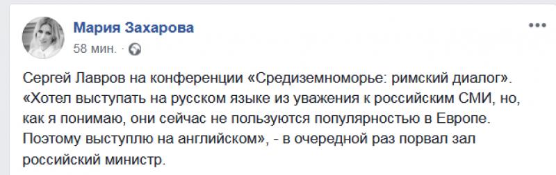 Захарова рассказала о выступление Лаврова в Риме: «Порвал зал»
