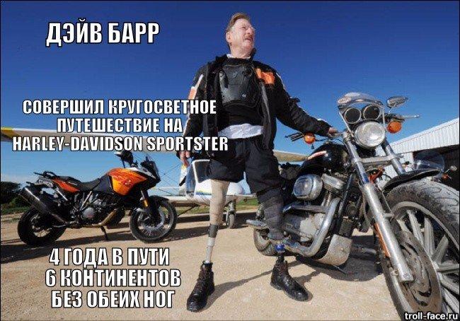 Дэйв Барр - человек достойный уважения