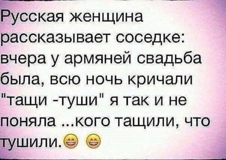 одним анекдоты армянские на русском языке можно