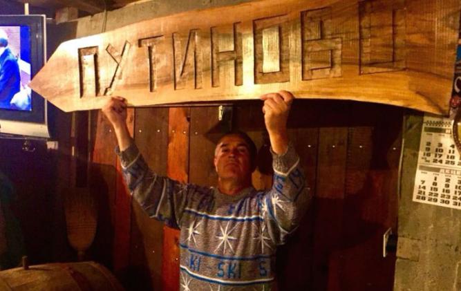 В Сербии жители переименовали свое село в Путиново - в честь российского президента