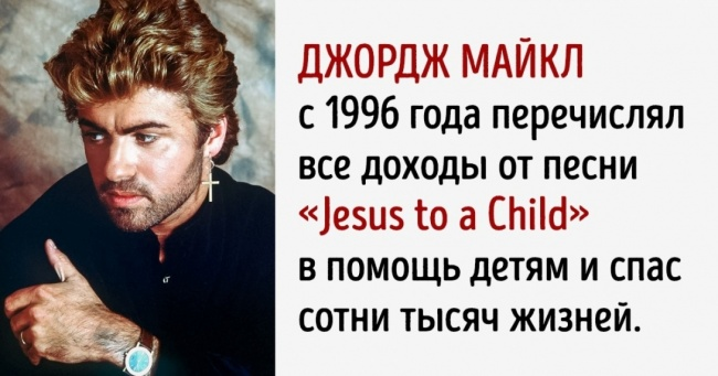 Добрейшей души человек — Джордж Майкл тайно жертвовал миллионы нуждавшимся. Мир и покой его душе...