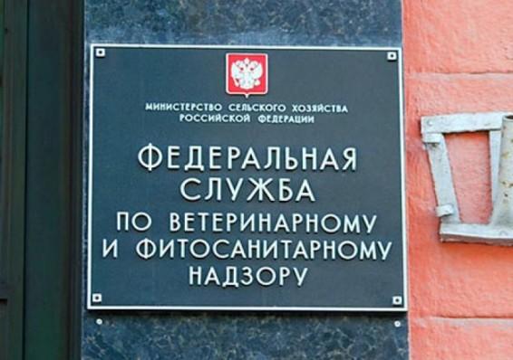 Россельхознадзор: партнерские отношения с коллегами из Беларуси не являются доверительными