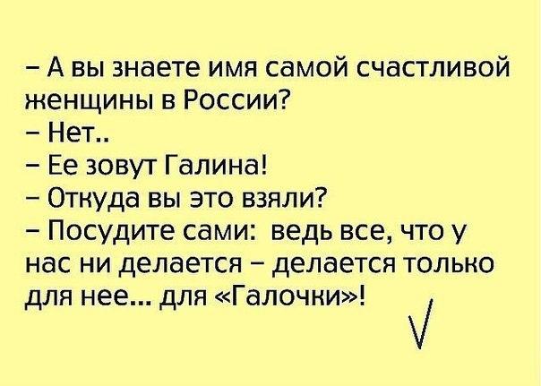 Счастливая Галина