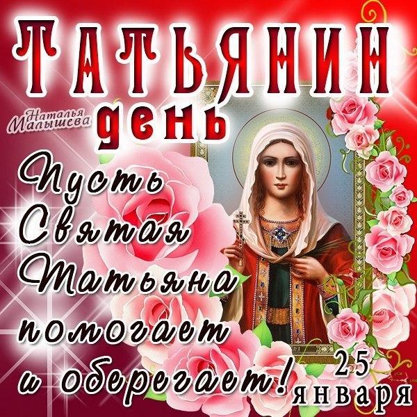 ТАТЬЯНИН ДЕНЬ - 25 января