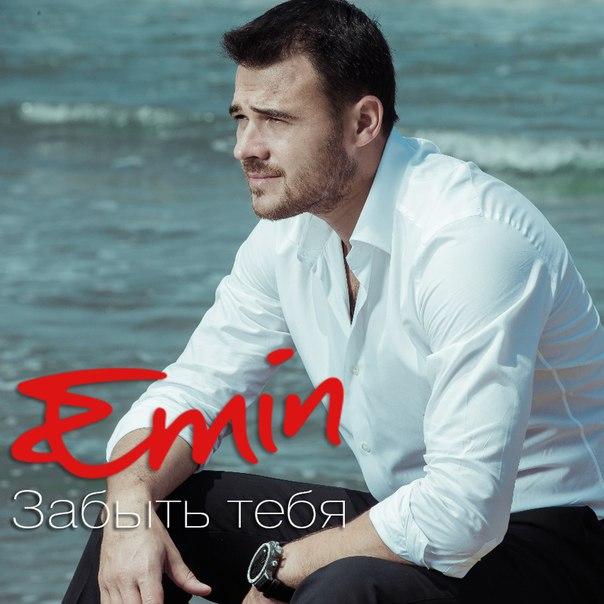 Emin — «Забыть тебя»
