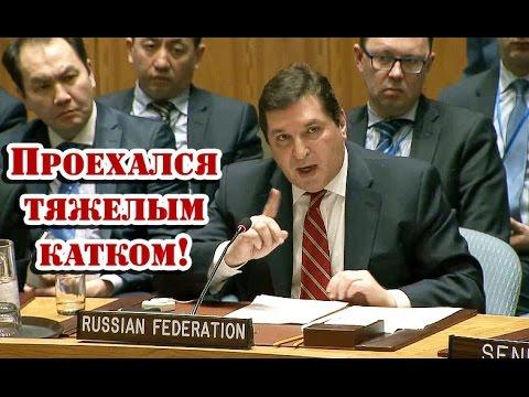 Не хуже Чуркина! Сафронков уделал коалицию в Совбезе ООН