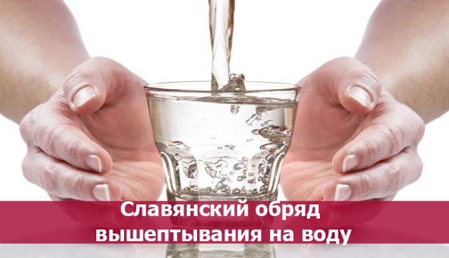 Славянский обряд вышептывания на воду