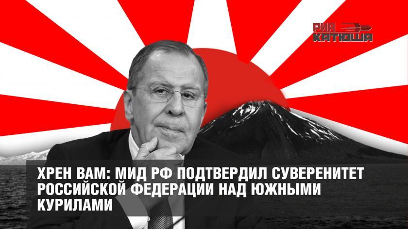 Хрен вам: МИД РФ подтвердил суверенитет Российской Федерации над Южными Курилами