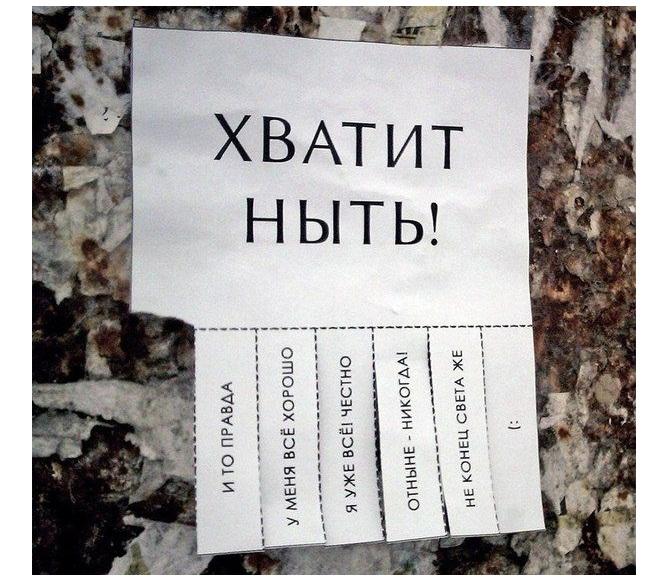 Русские, хватит извиняться!