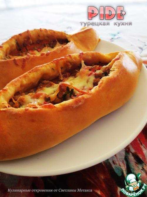 """Турецкая пицца """"Пиде"""""""