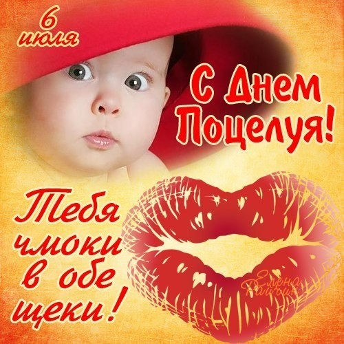 Поздравление с днем поцелуев проза
