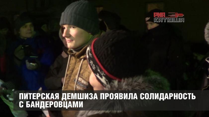 Питерская демшиза проявила солидарность с бандеровцами