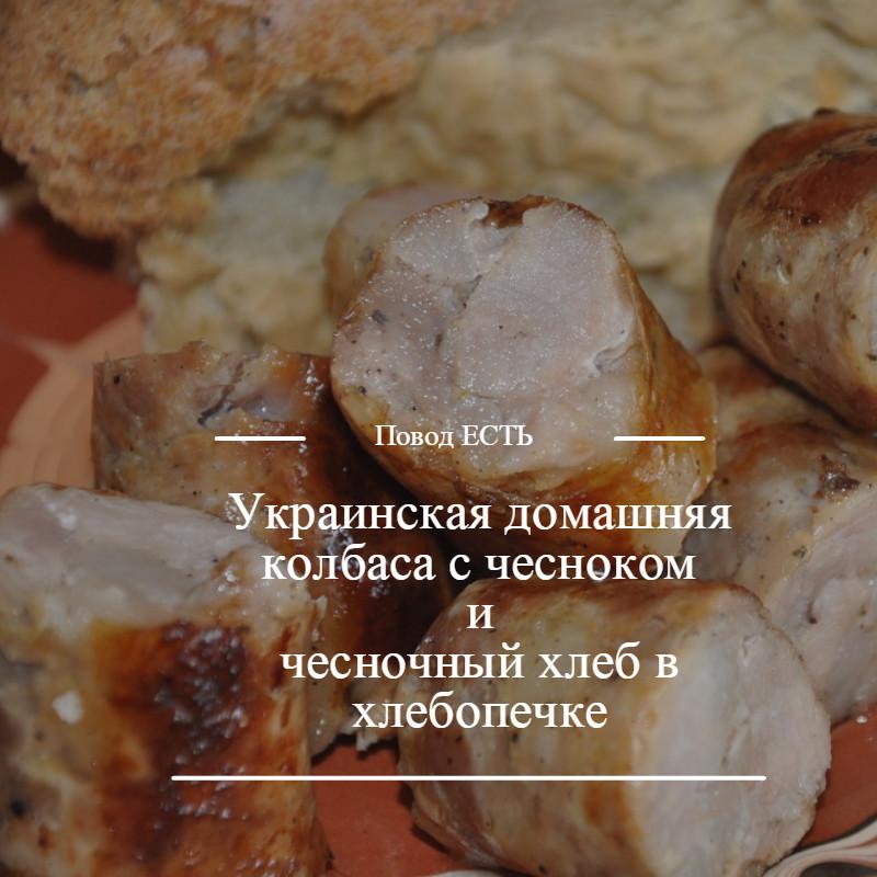 Украинская домашняя колбаса с чесноком и чесночный хлеб в хлебопечке