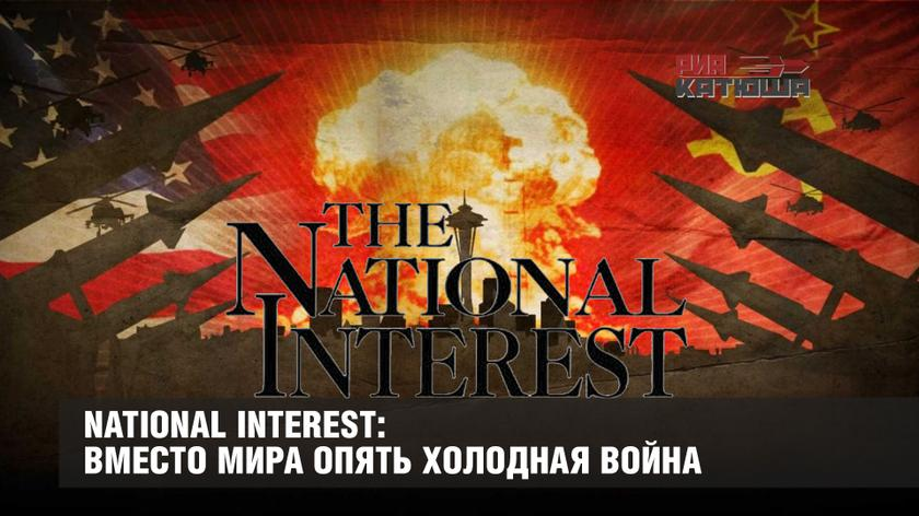 National Interest: Вместо ми…