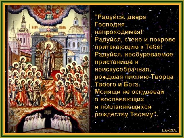 икона непроходимые врата фото один российский