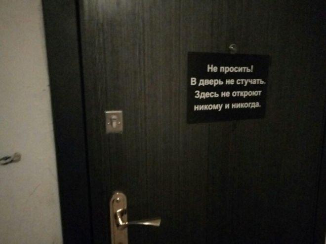 Не стоит беспокоить того, кто находится за этой дверью, а то еще покусает