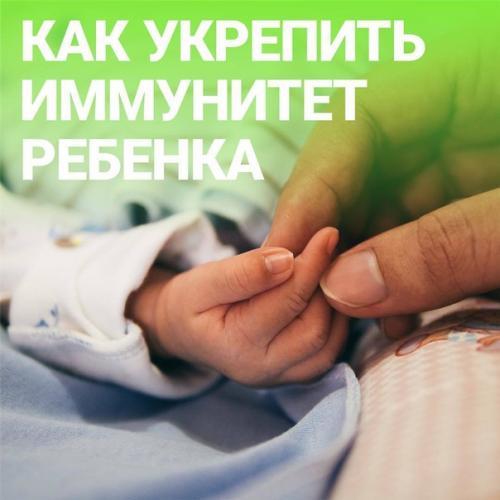 Как укрепить иммунитет ребёнка натуральными средствами.