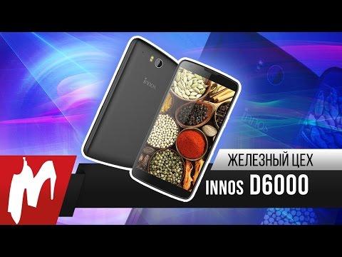 Смартфон с мощным аккумулятором — innos D6000