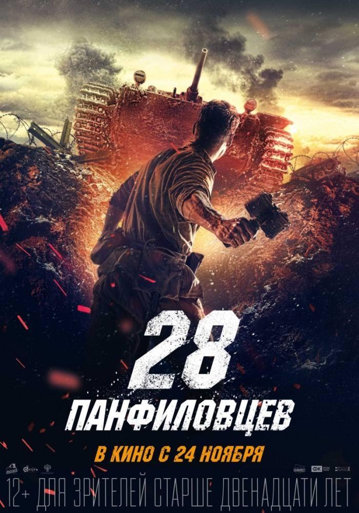 «28 панфиловцев»: про кино и народ