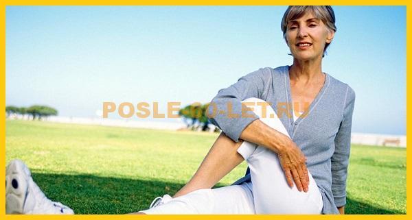 физические упражнения для женщин после 60 лет