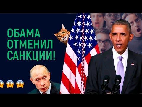 Обама отменяет санкции против России!
