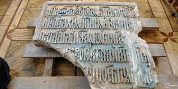 Археологи нашли надгробную плиту Ртищевой, приближенной Петра I