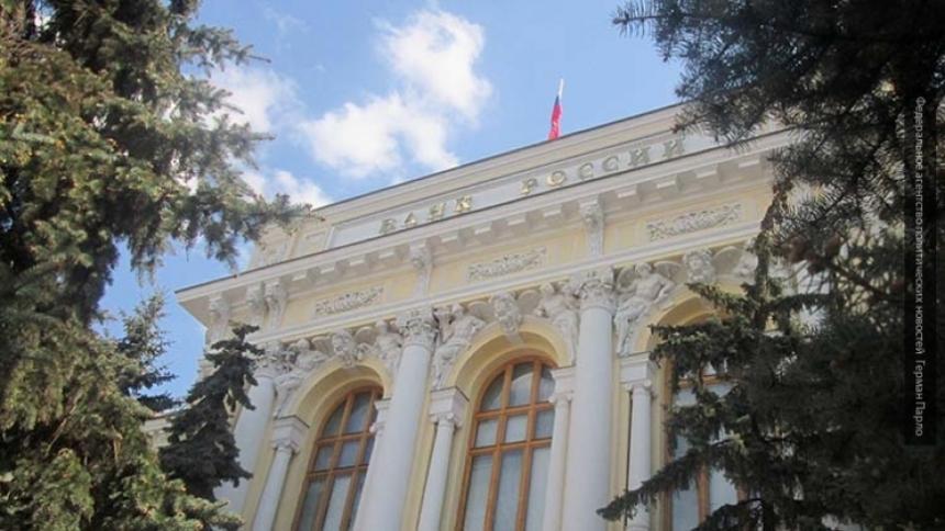 Центробанк России оставил без лицензий четыре банка