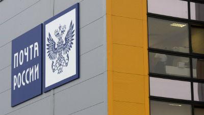 У «Почты России» появится мобильное приложение за 19 миллионов рублей