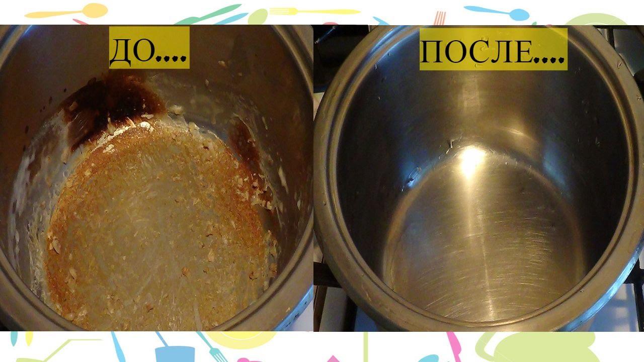 Как за 5 минут очистить пригоревшую посуду