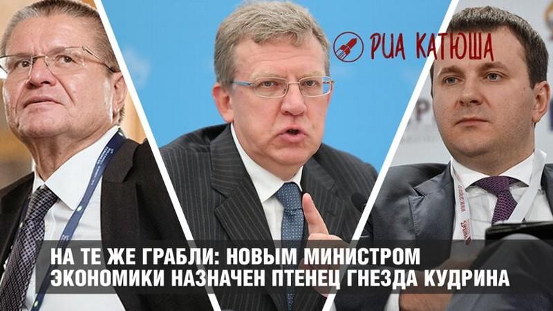 На те же грабли: новым министром экономики назначен птенец гнезда Кудрина.