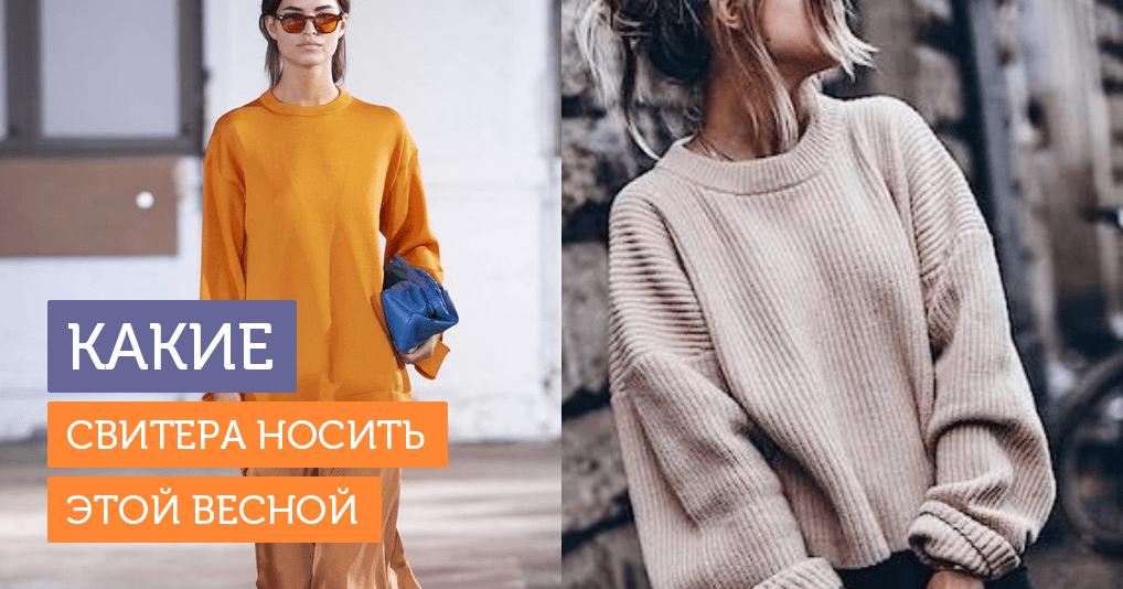 Модные свитера: что носить весной 2019 года