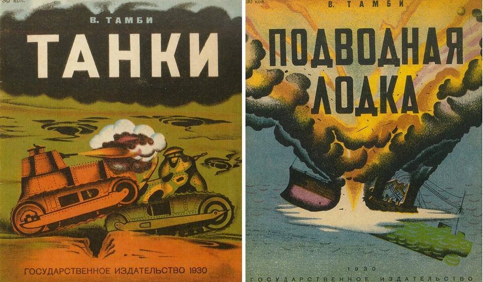 Советская пропаганда. Как всё начиналось.