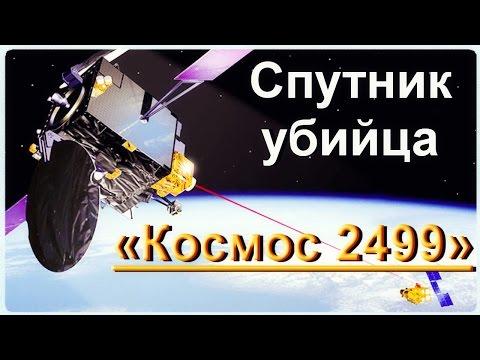 Пентагон заподозрил Россию в запуске «спутника-убийцы» «Космос-2504»