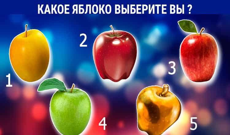 Какое из этих 5 волшебных яблочек выберете Вы?