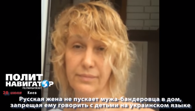 На Украине русская жена выгнала бандеровца из дома - «Папа тяжело заболел»