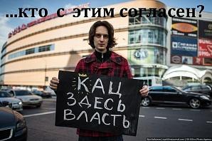 В Мосгордуму рвется «очередной кац». Который «всех продаст, купит, а потом снова продаст. Но уже дороже