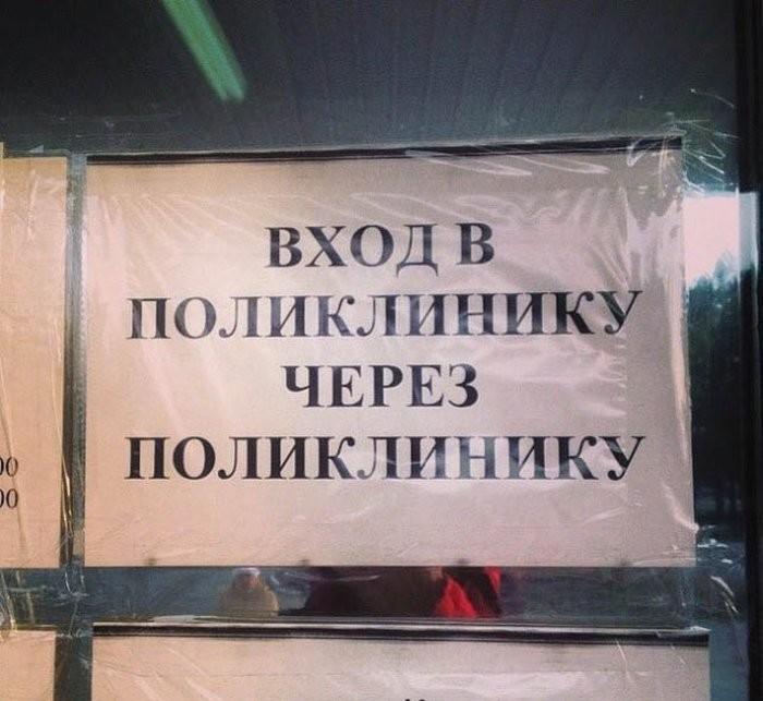 Пишите завещания, в больницах все больше молодых специалистов больница, прикол, россия, смешно, фото