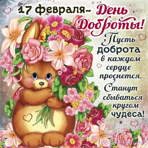 17 февраля День спонтанного проявления доброты!