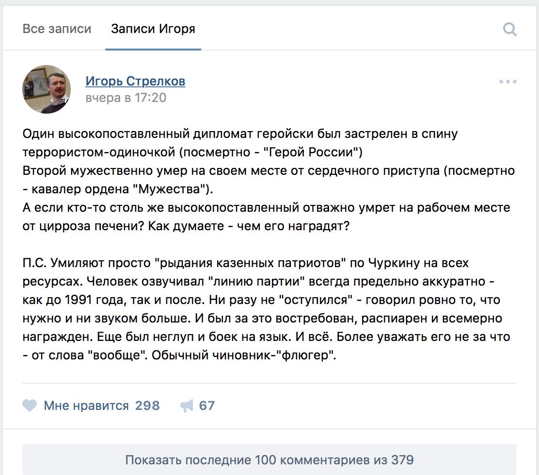 Театральный псевдоним Стрелков. Риторический вопрос.