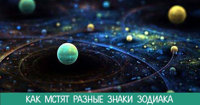 Как мстят разные знаки Зодиака