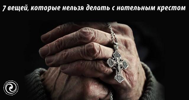 7 вещей, которые нельзя делать с нательным крестом