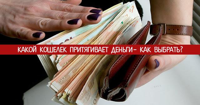 Какой кошелек притягивает деньги- как выбрать?