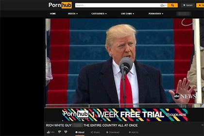 Ролик с инаугурации Трампа обнаружили на PornHub
