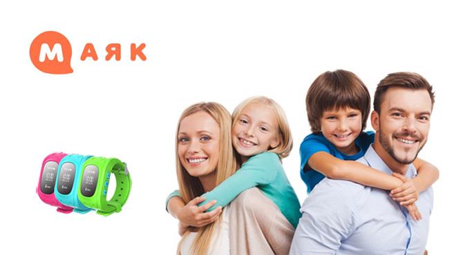 Интернет-сервис и GPS-часы «Маяк»: безопасность детей на новом уровне